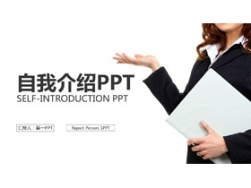 白领照片背景的自我介绍PPT模板