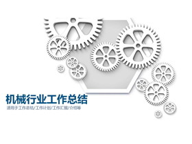 白色�X��M背景的�C械行�IPPT模板