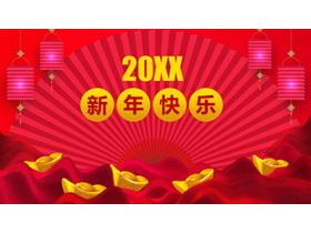 折扇灯笼元宝背景的春节PPT中国嘻哈tt娱乐平台