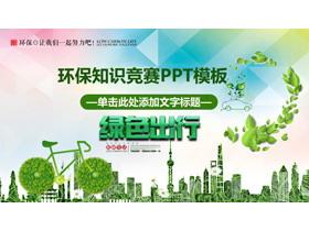 低碳出行绿色出行PPT模板