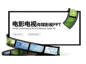 清新影视传媒行业2018年送彩金网站大全总结汇报PPT模板