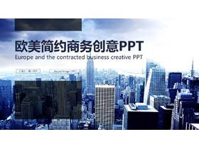 蓝色欧美商业app自助领取彩金38背景PPT模板