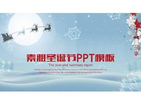 蓝色素雅圣诞节PPT模板