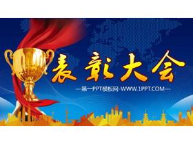 企业公司表彰大会PPT中国嘻哈tt娱乐平台