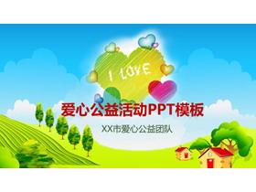 卡通爱心公益宣传PPT中国嘻哈tt娱乐平台