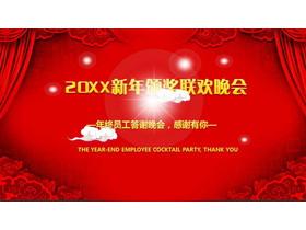 新年颁奖联欢晚会PPT中国嘻哈tt娱乐平台