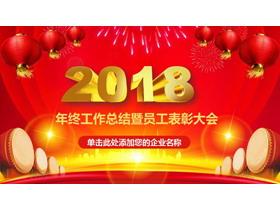 企业员工表彰大会PPT中国嘻哈tt娱乐平台