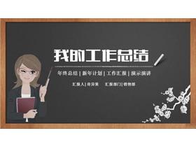黑板粉笔手绘个人工作总结PPT中国嘻哈tt娱乐平台