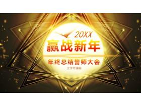 炫酷网络科技公司年会庆典PPT中国嘻哈tt娱乐平台