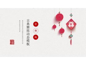 精致中国风新年PPT模板