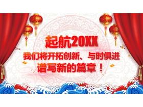 公司年会颁奖盛典PPT中国嘻哈tt娱乐平台