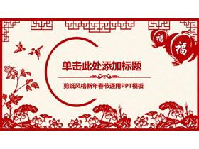 中国剪纸风新年龙8官方网站免费下载