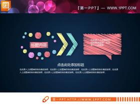 26张动态彩色粉笔手绘PPT图表下载