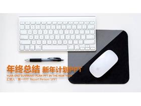 清新白色键盘背景的新年工作计划PPT模板