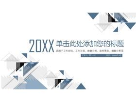 蓝色简洁多边形背景的年终工作总结龙8官方网站