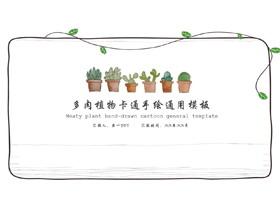 简洁卡通绿色盆景植物PPT模板