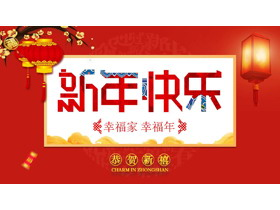 阖家欢乐新年龙8官方网站