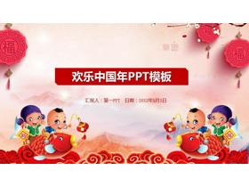 福娃鲤鱼背景的欢乐中国年PPT模板