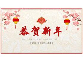恭贺新春新年贺卡龙8官方网站