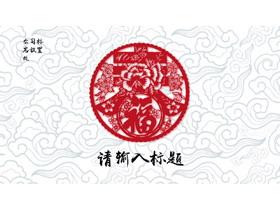 淡雅剪纸春节PPT模板