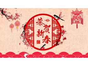 梅花喜鹊背景恭贺新春PPT中国嘻哈tt娱乐平台