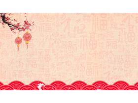 7张春节新年PPT背景图片