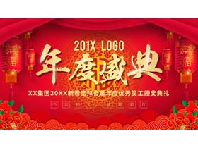 精美大气年度盛典PPT中国嘻哈tt娱乐平台免费tt娱乐官网平台