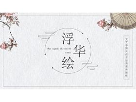 古典雨伞艺术花卉PPT模板