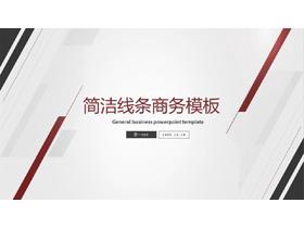 简洁线条背景的通用商务PPT模板免费下载