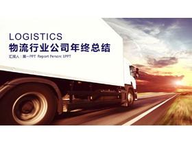 货车背景的物流快递工作总结汇报PPT模板