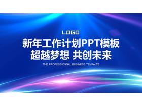 蓝色抽象科技感工作计划PPT模板