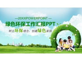 树立环保理念创建绿色家园PPTtt娱乐官网平台