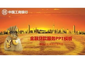 工行金融贷款服务PPT模板
