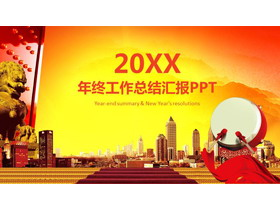 喜庆开门红设计的房地产2018年送彩金网站大全总结汇报PPT模板