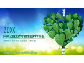 绿色爱心叶子背景的环境保护PPT模板