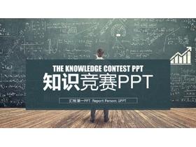黑板背景知识竞赛PPT模板