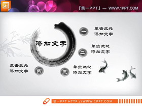 25张水墨中国风PPT图表免费下载