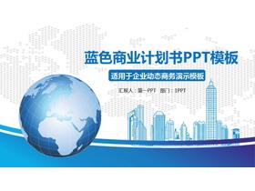 蓝色地球城市背景的商业融资计划书PPT模板