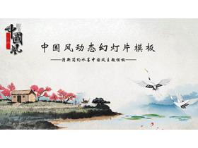 水墨村居仙鹤背景中国风PPT中国嘻哈tt娱乐平台