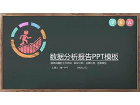 彩色粉�P手�L���分析�蟾�PPT模板