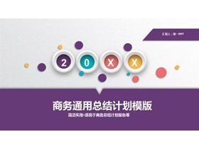 紫色微立体通用工作总结计划PPT模板