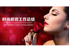 美女背景的时尚彩妆PPT背景图片