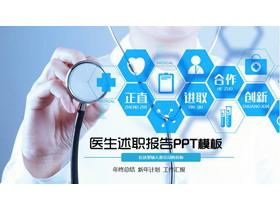 蓝色医生述职报告工作总结龙8官方网站