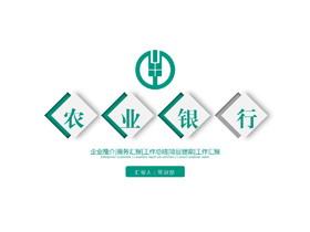 简洁绿色农业银行2018年送彩金网站大全总结汇报PPT模板