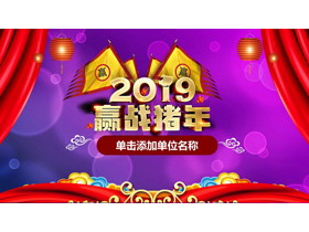 2019赢战猪年企业新年宣誓大会快乐赛车开奖