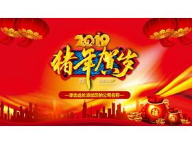 2019猪年贺岁龙8官方网站