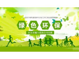 抽象人物剪影背景绿色环保PPT模板