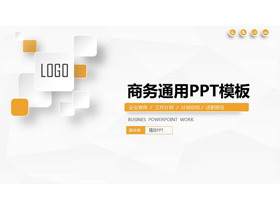 简洁精致微立体通用商务PPT模板