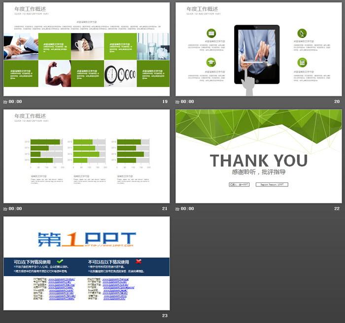 绿色简洁多边形背景的新年2018年送彩金网站大全计划PPT模板
