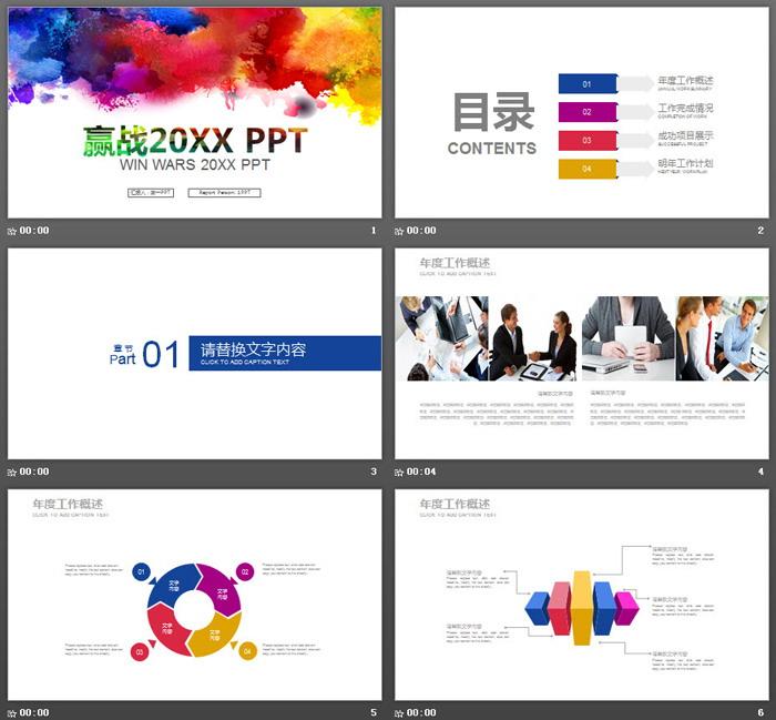 创意水彩风格的工作总结汇报PPT中国嘻哈tt娱乐平台